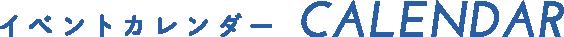 イベントカレンダー2019WDCワールドスーパーシリーズ アジアオープンダンス選手権大会